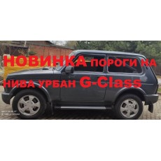 Пороги на Нива Урбан G-Class